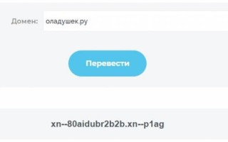 Как склеить домены для Яндекса и Google: руководство по переезду сайта