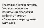 Магазин для приложений на Android Яндекс.Store закрывается
