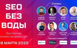 Онлайн-конференция «SEO без воды»: подключайтесь к трансляции на SEOnews