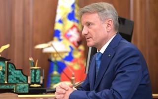 Герман Греф прокомментировал «развод» Яндекса со Сбербанком