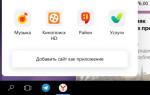В Яндекс.Браузере появилась кнопка для создания приложений