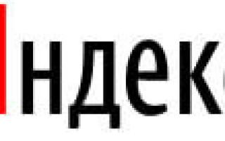 Яндекс.Вебмастер закроет программу «Товары и цены» с 2 июля