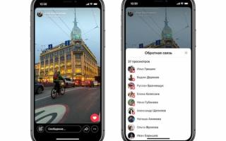 ВКонтакте добавила отметки «Нравится» в истории