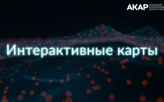 Новый портал АКАР: интерактивные карты рекламного рынка