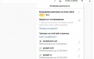 Яндекс.Браузер усовершенствовал защиту от сторонних трекеров