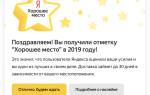 Проверьте, получили ли вы специальный знак от Яндекса