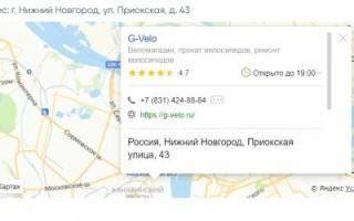 Как просто добавить карту Яндекс  или Google на сайт