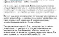 Яндекс уберет чаты из сниппетов в выдаче