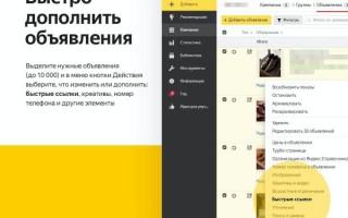 Яндекс.Директ добавил возможность массового редактирования объявлений