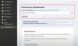 Видеошпаргалка по интернет-маркетингу: как сделать заметнее отображаемую ссылку в Яндекс.Директе