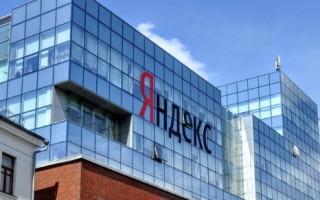 Яндекс зарегистрировал Фонд общественных интересов в Калининграде