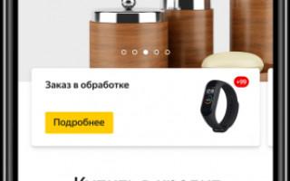 Яндекс.Маркет добавил возможность покупать товары в кредит
