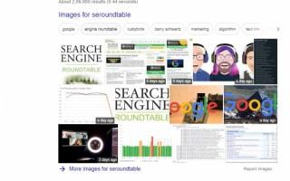 Google показывает множество крупных изображений в выдаче