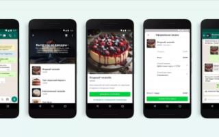 WhatsApp объявил о крупных нововведения в области электронной коммерции