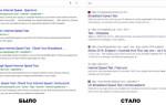 Google меняет дизайн страницы выдачи на десктопах