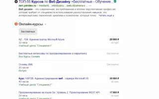 Яндекс тестирует новый блок в выдаче — «Онлайн-курсы»