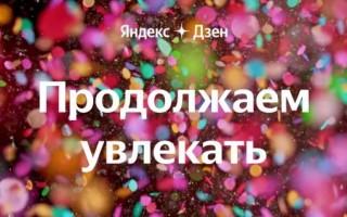 Яндекс.Дзену исполнилось 6 лет