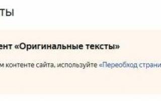 Яндекс отключает инструмент «Оригинальные тексты»