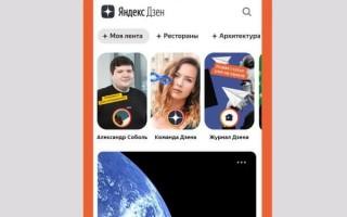 Яндекс.Дзен запустит новые форматы для издателей