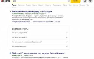 Яндекс тестирует блок с быстрыми ответами на популярные вопросы в ТОП-10