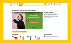Яндекс запускает прямые трансляции для магазинов в Директе