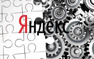 Яндекс тестирует новую вертикаль поиска по рекламным объявлениям