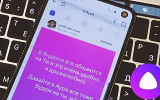 «Яндекс» объявил о закрытии проекта соцсети «Аура»