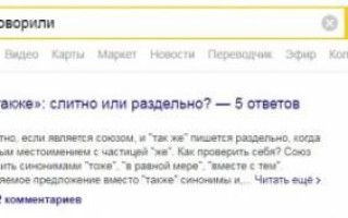 Яндекс понизил приоритет своего сервиса Кью в поисковой выдаче