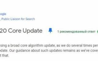 Google выпускает большое обновление ядра поиска