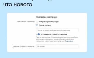«Оптимизация бюджета» ВКонтакте стала доступна для новых целей