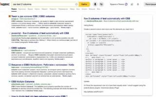 Яндекс тестирует показ быстрых ответов со Stack Overflow