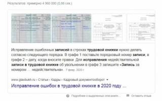 Как получить расширенный сниппет в Google