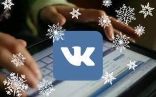 ВКонтакте запустила новогодние спецпроекты