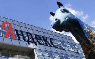 Яндекс сообщил о выпуске конвертируемых облигаций на $1,25 млрд