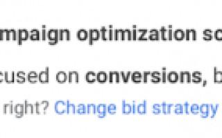 Google  упростил просмотр целей кампании