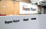 Яндекс.Маркет не планирует закрывать свои площадки в случае «развода» со Сбербанком