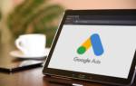 Скрипты Google Ads стали поддерживать адаптивные медийные объявления