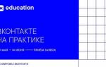 ВКонтакте запускает программу стажировок в удаленном формате