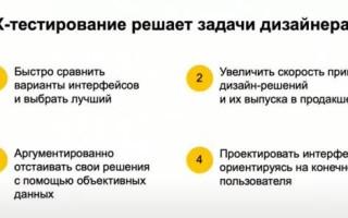 В Яндекс.Взгляде появилось UX-тестирование