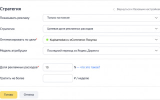 В Яндекс.Директе появилась новая стратегия для управления рекламными инвестициями