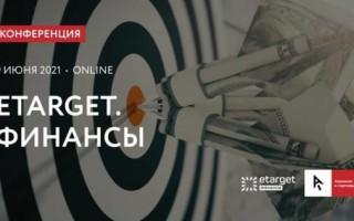 eTarget.Финансы: встреча финансовых маркетологов и digital-экспертов состоится 9 июня