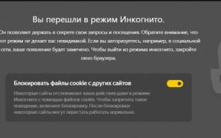 Яндекс.Браузер ограничивает работу сторонних трекеров