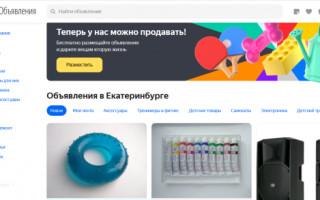 Яндекс запускает новый сервис, который может составить конкуренцию Авито