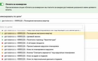 Яндекс.Директ сделал модель оплаты за конверсии доступной всем рекламодателям