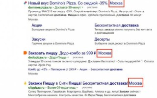 Яндекс.Директ тестирует название города в объявлениях