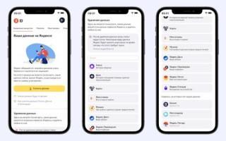В личном кабинете Яндекса появился инструмент для управления данными