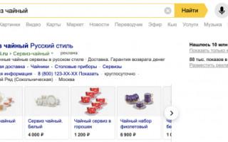 Яндекс добавил галерею товаров в динамических объявлениях