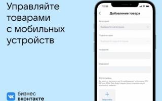 ВКонтакте для бизнеса добавил функций для управления со смартфона