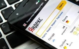 Открыт бесплатный доступ к Яндексу и другим популярным сайтам