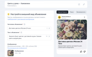Мастер кампаний Яндекс.Директа вышел из бета-теста